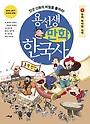 용선생 만화 한국사 1 - 우리 역사의 시작 표지 이미지