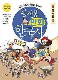 용선생 만화 한국사 1 - 우리 역사의 시작
