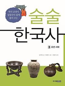 술술 한국사 3 - 조선 시대