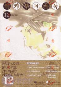 히카루의 바둑 완전판 12
