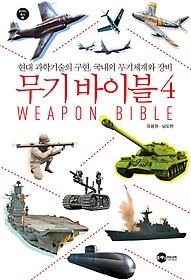 무기 바이블 4