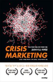 크라이시스 마케팅