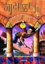 해리포터와 마법사의 돌 제1권.1