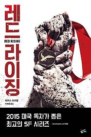 레드 라이징