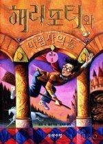 해리포터와 마법사의 돌 제1권.2