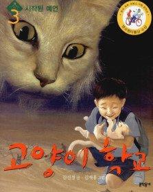 고양이 학교 3 - 시작된 예언