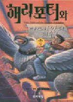 해리포터와 아즈카반의 죄수 - 제3권 (상)