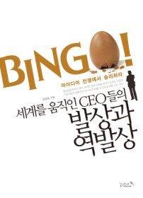 세계를 움직인 CEO들의 발상과 역발상