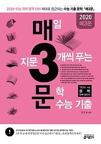 매3문 - 매일 지문 3개씩 푸는 문학 수능기출 (2019)