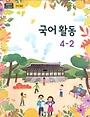 초등학교 국어활동 4-2 교과서 3~4학년군 새교육과정