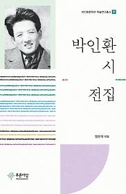 박인환 시 전집