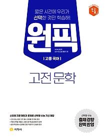 고등 국어 원픽 - 고전 문학 (2021)