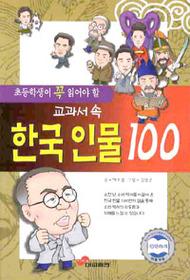 """<font title=""""초등학생이 꼭 읽어야 할 교과서 속 한국인물 100"""">초등학생이 꼭 읽어야 할 교과서 속 한국인...</font>"""