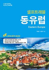 동유럽 셀프트래블 (2018~2019)