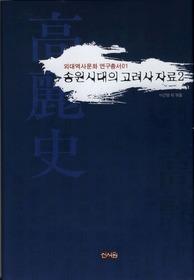 송원시대의 고려사 자료 2