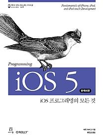 Programming iOS 5 한국어판