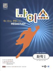 MEGASTUDY ���̽� ȭ�� 1 (2013��)