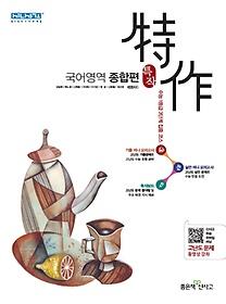 신사고 특작 국어영역 종합편 (2018년용)