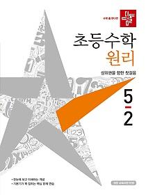 디딤돌 초등 수학 원리 5-2 (2021)