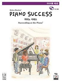 피아노 석세스 제3급 - 리사이틀