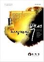 지식재산백서 2010 (서고E559)