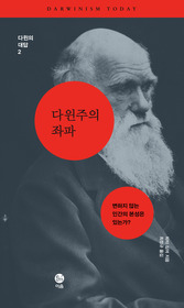 "<font title=""다윈주의 좌파 - 변하지 않는 인간의 본성은 있는가?"">다윈주의 좌파 - 변하지 않는 인간의 본성...</font>"