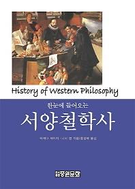서양철학사