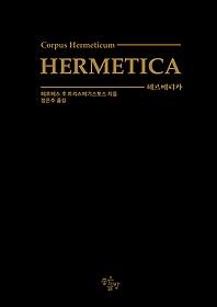 헤르메티카 HERMETICA