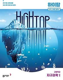"<font title=""하이탑 HIGH TOP 고등학교 지구과학 1 (2021년용)"">하이탑 HIGH TOP 고등학교 지구과학 1 (202...</font>"