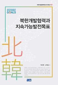북한개발협력과 지속가능발전목표