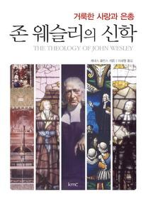 존 웨슬리의 신학