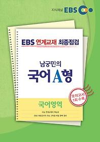 [한정판매] EBSi 강의교재 2013 EBS 연계교재 최종점검 - 국어영역 남궁민의 국어 A형 강의노트 (2013)