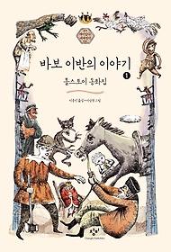 바보 이반의 이야기 1  (큰글자도서)