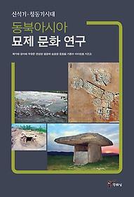 동북아시아 묘제 문화 연구
