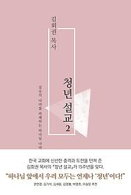 김회권 목사의 청년 설교 2