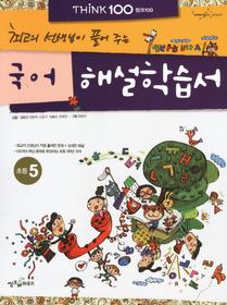 "<font title=""THiNK 100 국어 해설학습서 - 초등 5 (2012)"">THiNK 100 국어 해설학습서 - 초등 5 (2012...</font>"