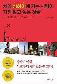 "<font title=""처음 상하이에 가는 사람들이 가장 알고 싶은 것들"">처음 상하이에 가는 사람들이 가장 알고 ...</font>"