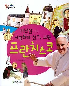 가난한 사람들의 친구, 교황 프란치스코