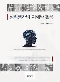 심리평가의 이해와 활용