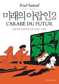 미래의 아랍인 2