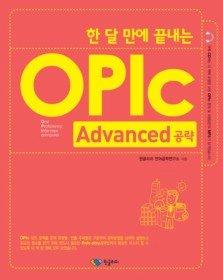 [노아]OPIC - Advanced 공략