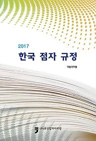 2017 한국 점자 규정