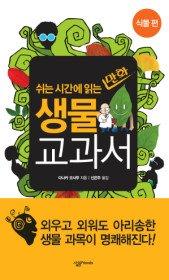 만화 생물 교과서 - 식물편