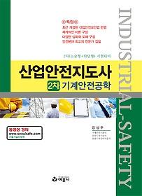 산업안전지도사 2차 - 기계안전공학 (2012)