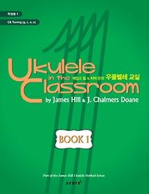 제임스 힐의 우쿨렐레 교실 - 학생용 1