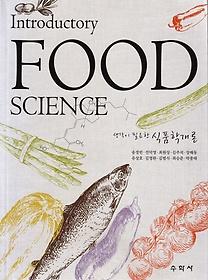 생각이 필요한 식품학개론