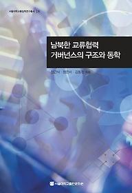 남북한 교류협력 거버넌스의 구조와 동학