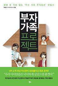 부자 가족 프로젝트