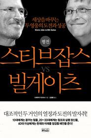 스티브 잡스 vs 빌 게이츠