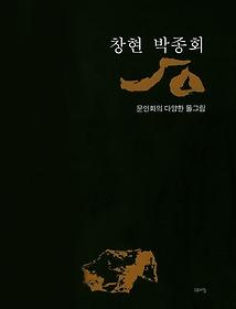 창현 박종회